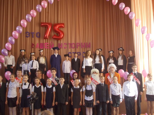 Гимназия имени А.С.Пушкина отметила свой 75-летний юбилей
