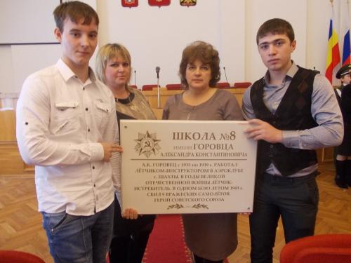 Шахтинские школы получили мемориальные доски
