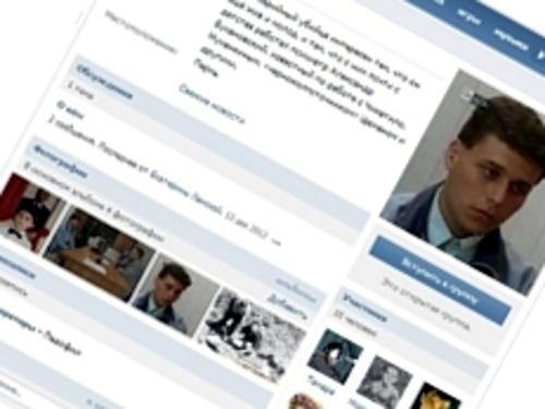 В социальной сети появилась страничка поклонников известного маньяка из Шахт