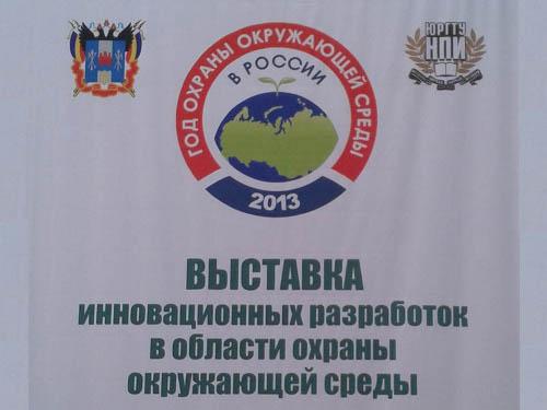 В Новочеркасске обсудили проблемы охраны окружающей среды