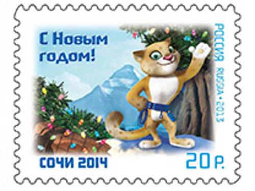 Выпущены новогодние марки с изображением талисманов Сочинской Олимпиады