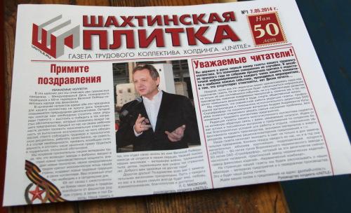 UNITILE начал выпуск газеты трудового коллектива