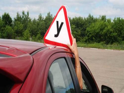 Изменения в получении водительских прав, обучение по новым категориям