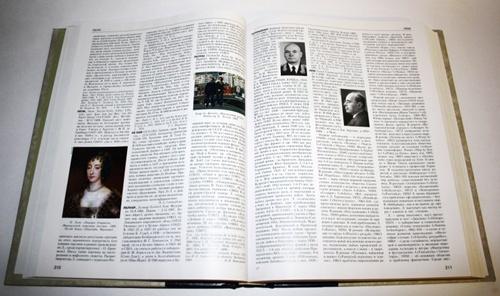 Энциклопедии для шахтинских библиотек