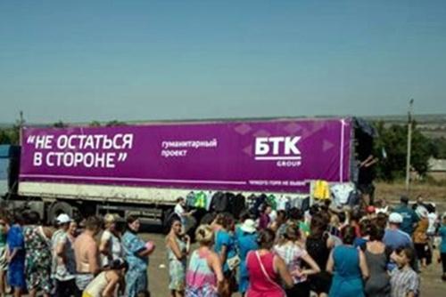 """""""БТК групп"""" предоставил более 23 тысяч единиц одежды детям беженцев из Украины"""