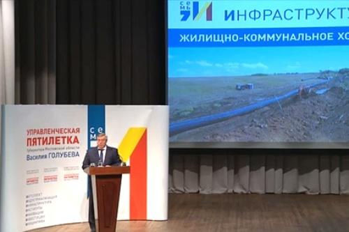 """Василий Голубев: """"Решением проблем водоснабжения мы занимаемся и будем заниматься планомерно на территории всей области"""""""