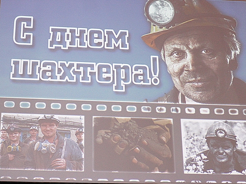 В городе Шахты чествовали шахтёров российского Донбасса