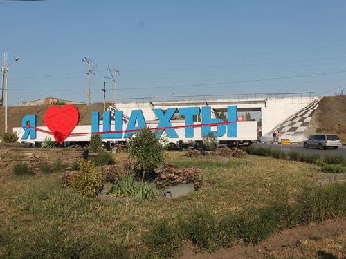 В Шахтах открыли новое признание в любви