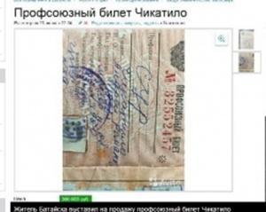 Профсоюзный билет маньяка Чикатило оценили в 300000 рублей
