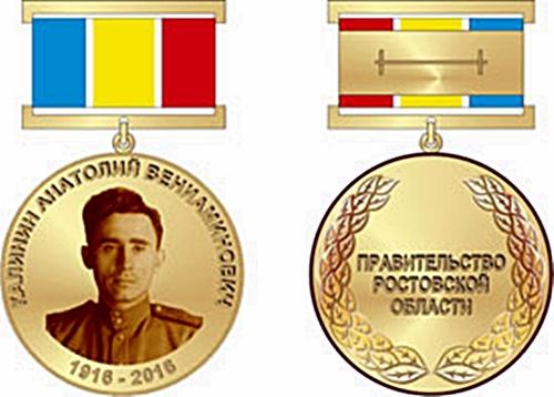 Шахтинские педагоги удостоены памятных медалей