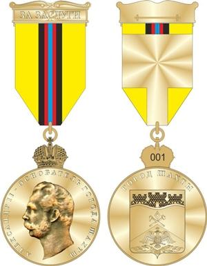 У города Шахты появилась своя медаль