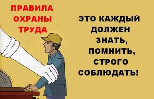 На шахтинских предприятиях пренебрегали охраной труда