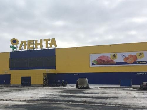 """В Шахтах всё-таки открылась """"Лента"""""""