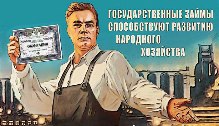 Россиянам предложат скинуться по 30 тысяч рублей в бюджет