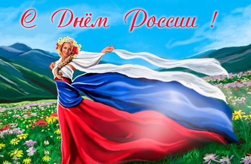 День России в Шахтах отметят концертами