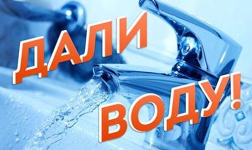 Возобновлена подача воды на третий водоподъём