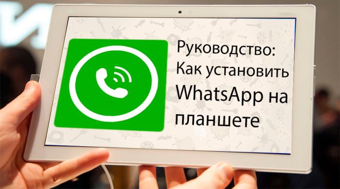 Установка WhatsApp (вацап, ватсап) на планшет