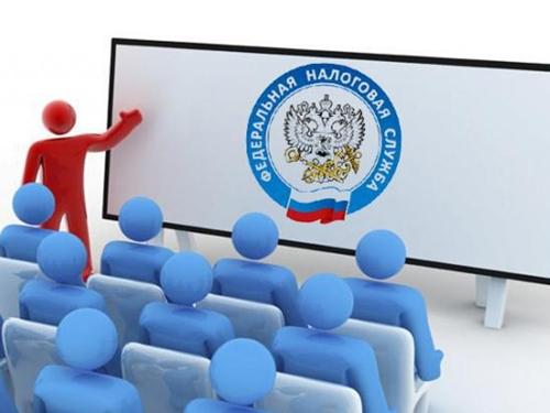 20 июля налоговики приглашают на семинар