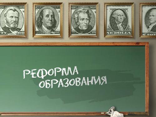 У муниципальных властей планируют отбирать бразды правления над школами