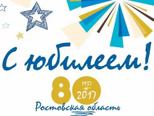 Мои достижения – гордость Ростовской области!