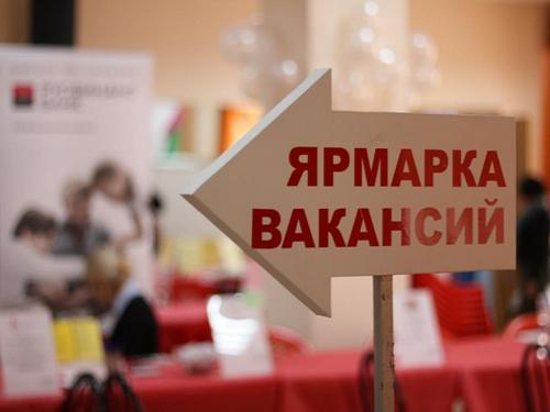Центр занятости приглашает на ярмарку вакансий
