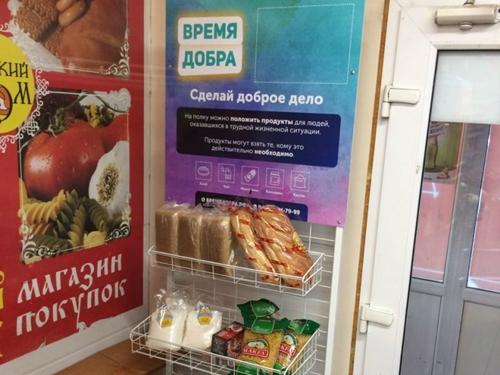 """""""Добрые полки"""" действуют уже в 26 магазинах Ростова и области"""