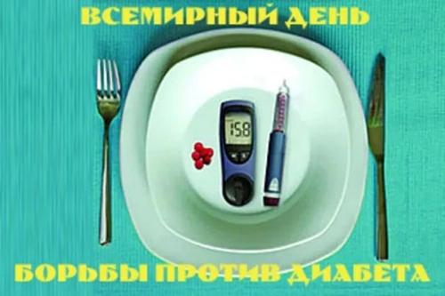 В шахтинских больницах и поликлиниках готовятся к Всемирному дню борьбы с диабетом