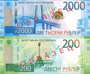 Новые банкноты 200 и 2000 рублей появятся в Ростове до конца года