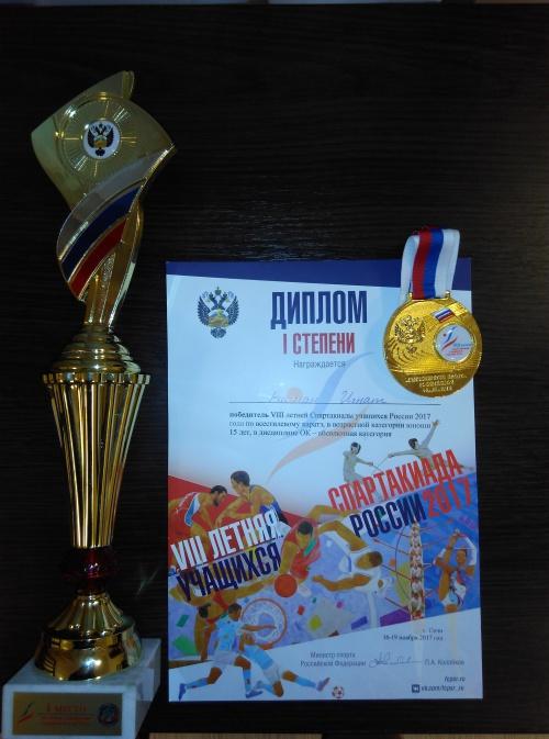 Каратист из г.Шахты выигрывает  VIII летнюю Спартакиаду учащихся России 2017 года.