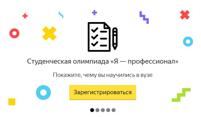 """Дончан приглашают принять участие в олимпиаде """"Я - профессионал"""""""