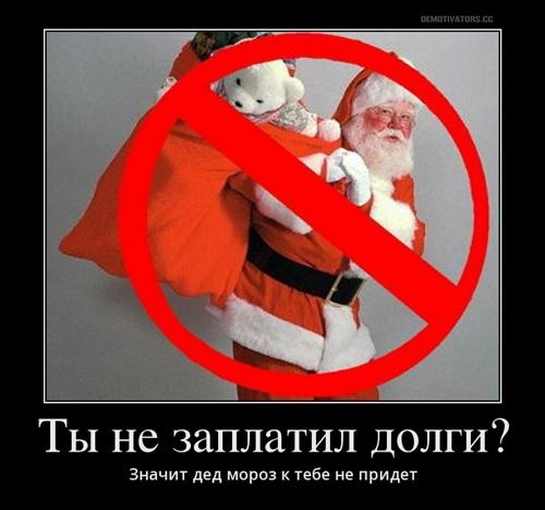"""Налоговые инспекции Дона проводят акцию """"В Новый год без долгов"""""""