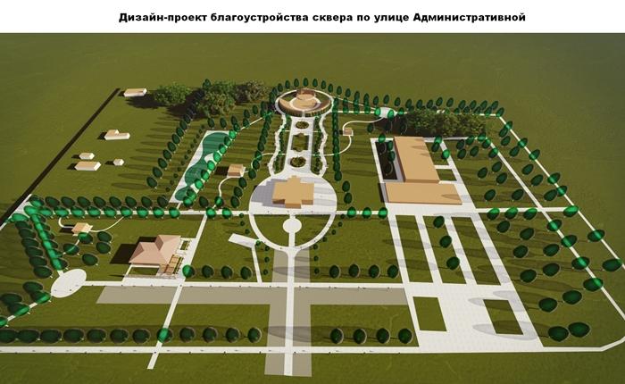 Проект будущего сквера на Артёме получил поддержку области