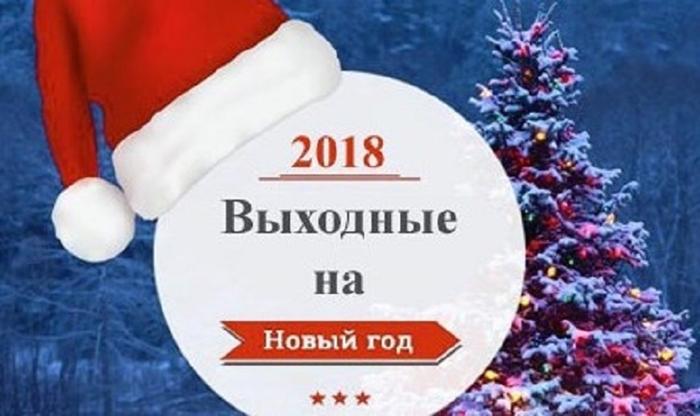 когда кончаются новогодние каникулы 2017