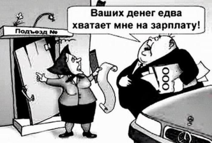 Жильцы будут должны оплачивать бензин сотрудникам управляющих компаний