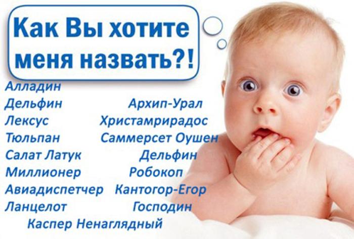 Глафирами, Аполлинариями, Спартаками да Яковами теперь принято называть новорожденных