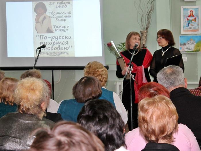 На юбилейном вечере Тамары Мазур пели, плясали и стихи читали