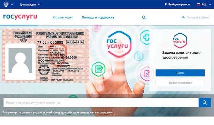 МВД РФ и Минэкономразвития РФ никогда не рассматривали вопрос об обмене водительского удостоверения через сдачу экзаменов