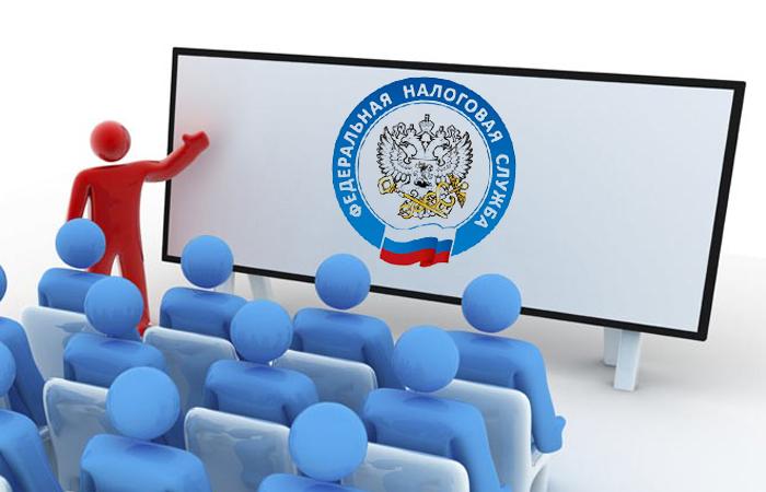 Во вторник - бесплатный семинар для налогоплательщиков