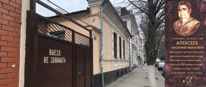 В Шахтах установят мемориальную доску на доме Василия Алексеева