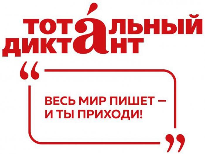 Тотальный диктант-2018 в Шахтах