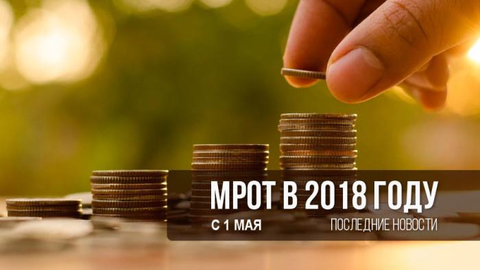 С 1 мая 2018 года МРОТ в стране составит 11163 рубля
