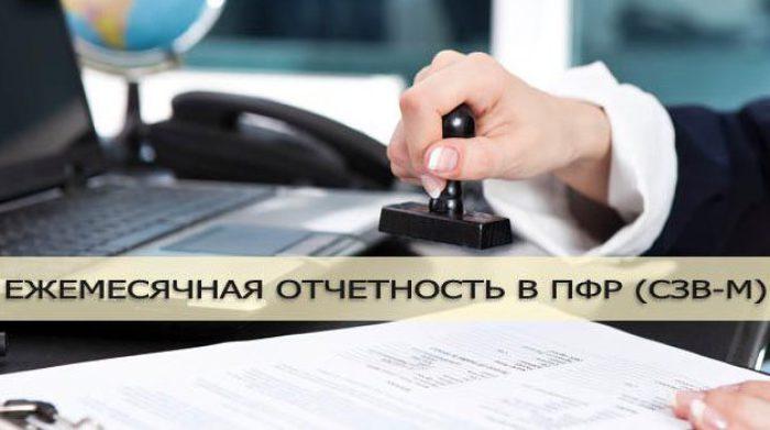 Отказ ПФР в приёме отчётности на бумажном носителе. Что делать?