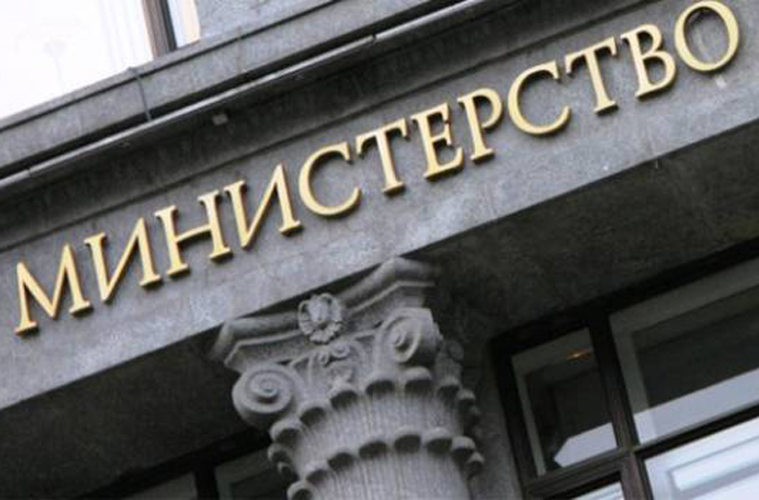 В России создадут новое министерство
