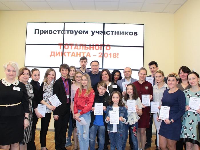 """Международная образовательная акция """"Тотальный диктант 2018"""" в Шахтах"""