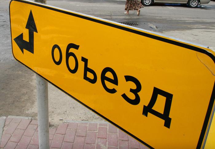 На центральных улицах ограничат движение