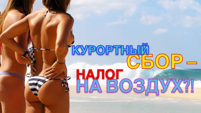 Бесплатно – только в Крым