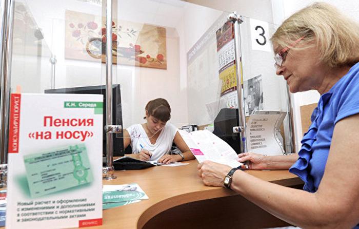 В закон о пенсионной реформе внесены новые поправки