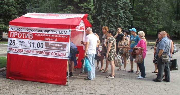 В Новочеркасске стартовала акция протеста против повышения пенсионного возраста
