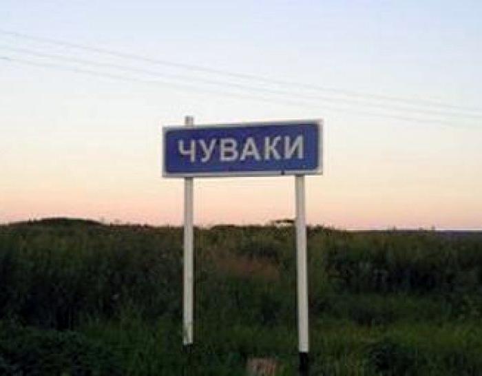 Деревня Чуваки лидировала в рейтинге самых причудливых названий