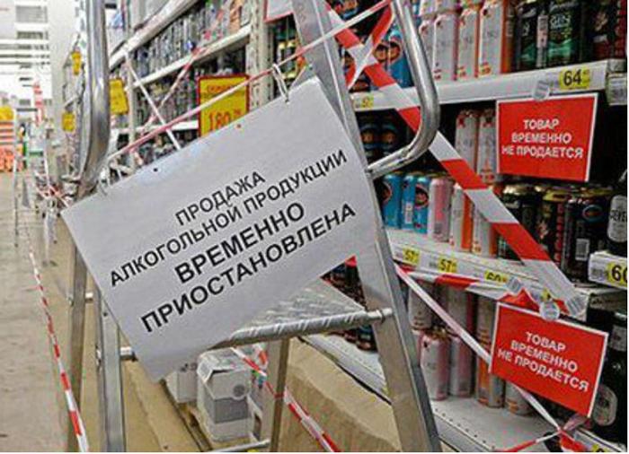 Запрет на продажу алкоголя будет действовать 1 и 3 сентября